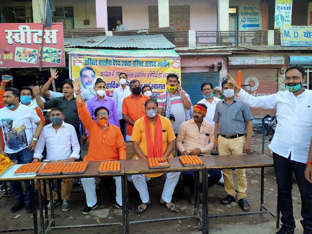 रिपोर्ट-संजीव सिपौल्या www.upviral24.in वैश्य एकता परिषद ने श्रीराम जन्मभूमि पूजन पर बांटी मिठाई