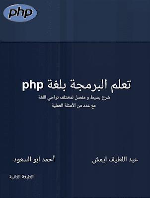 تحميل كتاب أساسيات لغة PHP بالعربي pdf