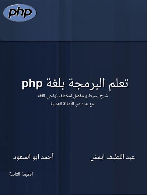 افضل كتاب لتعلم البرمجة بلغة PHP