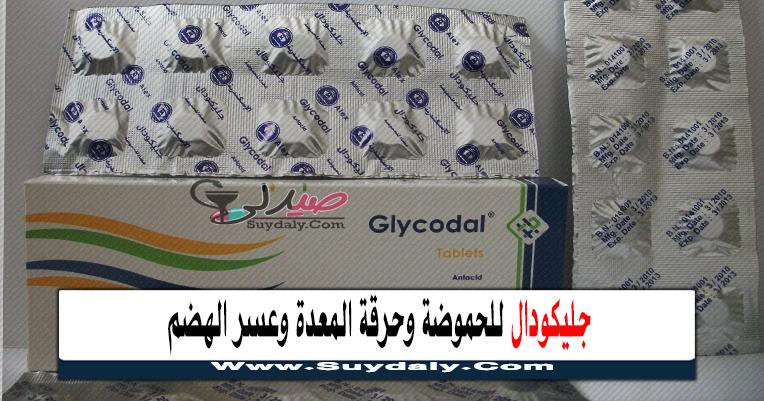 جليكودال أقراص مضغ Glycodal مضاد للحموضة والحرقان وعسر الهضم الجرعة والسعر في 2021 والبديل