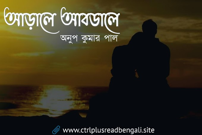 <strong>আড়ালে আবডালে</strong> - Bangla Romantic Horror Story