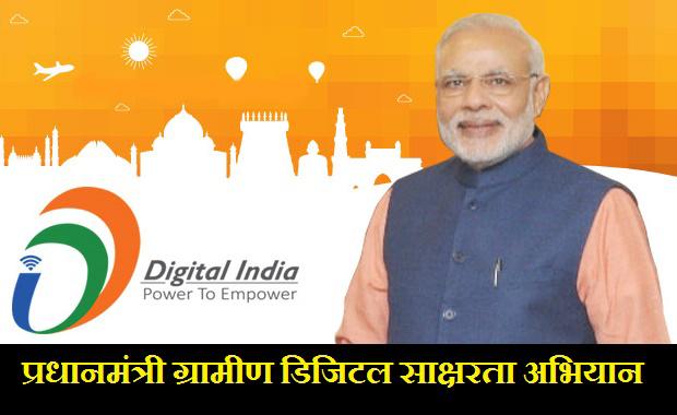 प्रधानमंत्री ग्रामीण डिजिटल साक्षरता अभियान - pmgdisha.in Online Registration Form