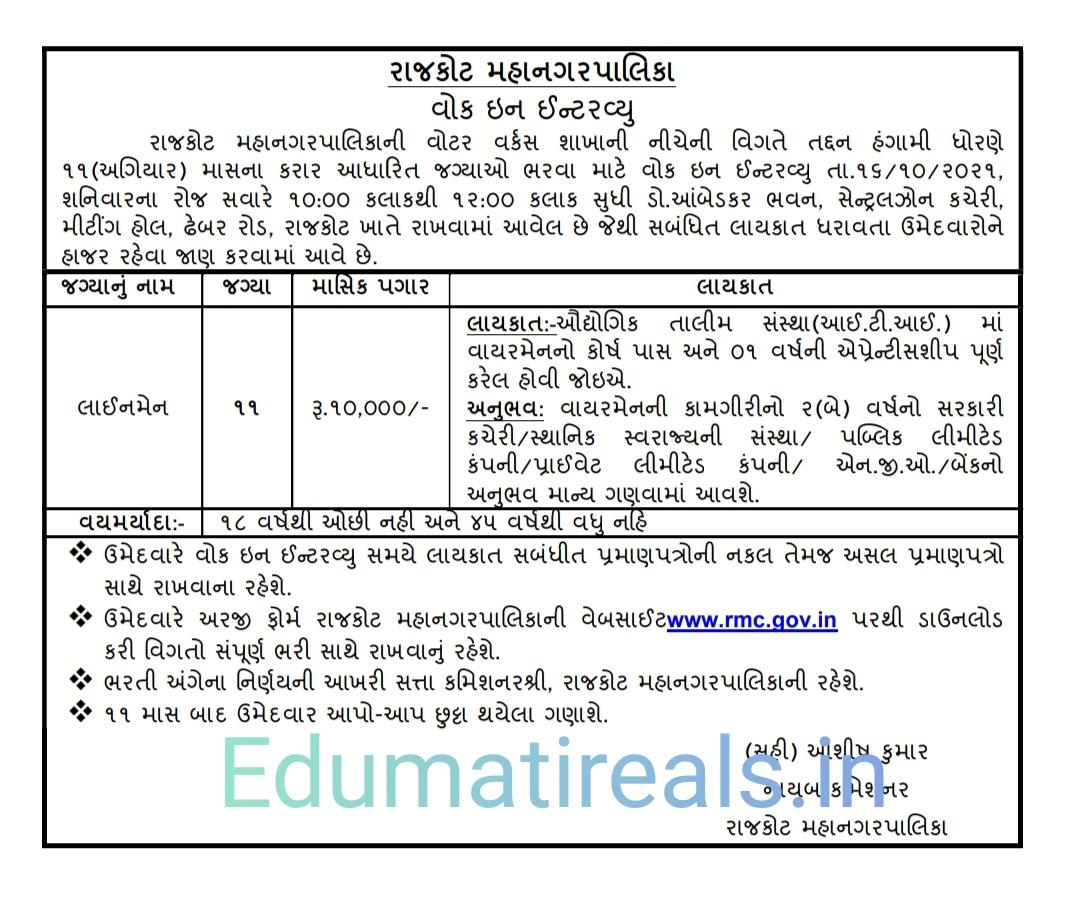 Rajkot Municipal Corporation RMC Recruitment for Lineman Posts 2021 @www.rmc.gov.in