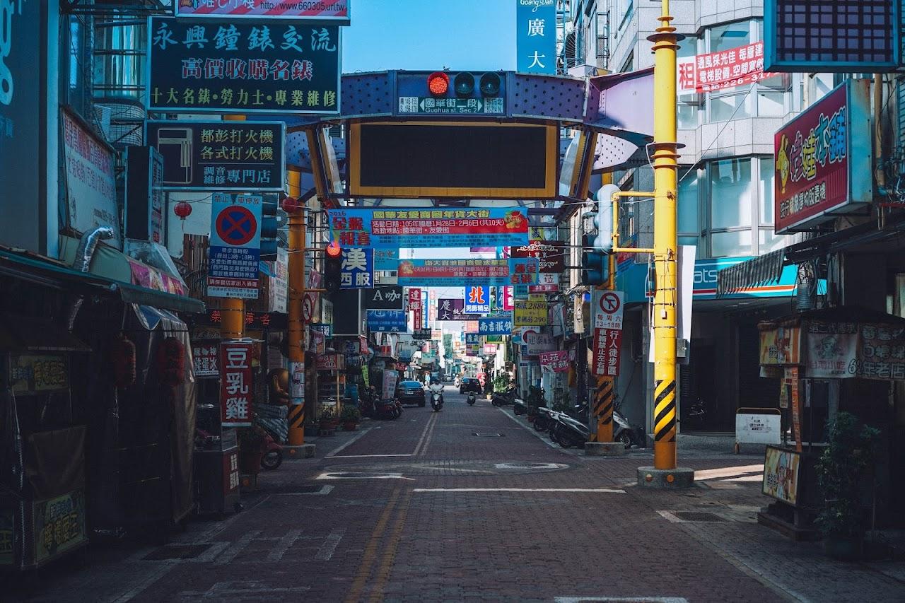 友愛街(You'ai Street)