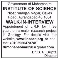 inosca-jrf-recruitment-www-tngovernmentjobs-in