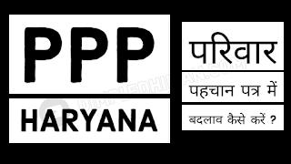 "PPP HARYANA ""Family I'd"" ( Dimple Dhiman Family I'd)"
