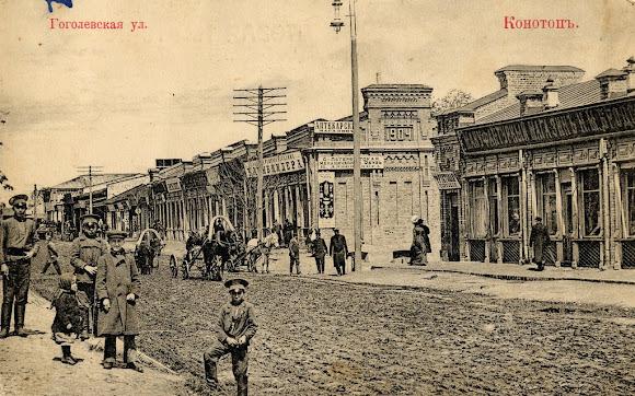 Конотоп. Магазины на бывшей Гоголевской улице