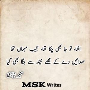 Munir Niazi Poetry In Urdu Font