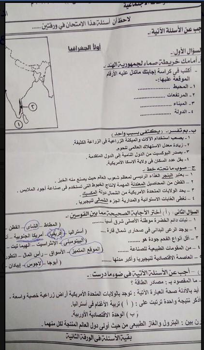 امتحان الدراسات الاجتماعية محافظة اسيوط للصف الثالث الاعدادى الترم الثاني 2017