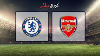 مشاهدة مباراة تشيلسي وآرسنال بث مباشر 29-05-2019 الدوري الأوروبي