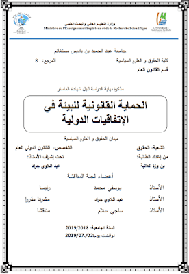 مذكرة ماستر: الحماية القانونية للبيئة في الإتفاقيات الدولية PDF