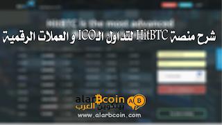 شرح منصة HitBTC لتداول الـICO و العملات الرقمية