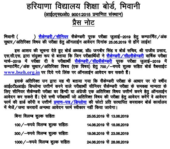 image : HBSE Online Registration Schedule for Sec. & Sr. Sec. July 2019 Exam @ Haryana Education News