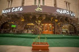 أسعار منيو ورقم وعنوان فروع مقهى نايا كافية naya cafe