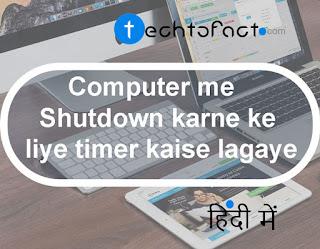 PC me shutdownand restart timer kagaye