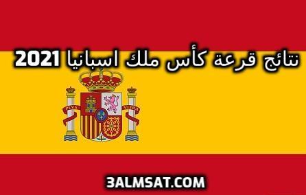 نتائج قرعة نصف نهائي كأس ملك إسبانيا 2021