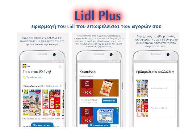 Lidl Plus - Η εκπληκτική εφαρμογή του Lidl για να είσαι κερδισμένος
