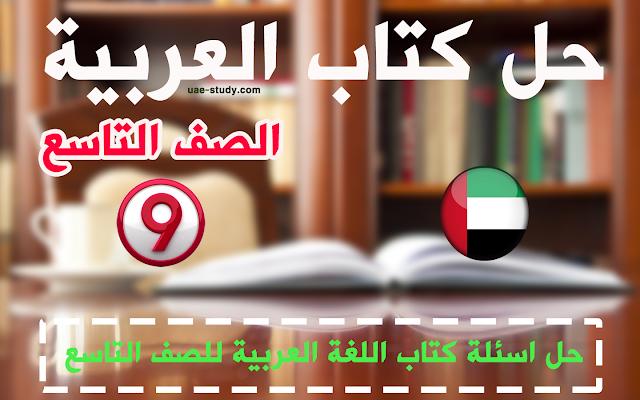 حل كتاب اللغة العربية للصف التاسع