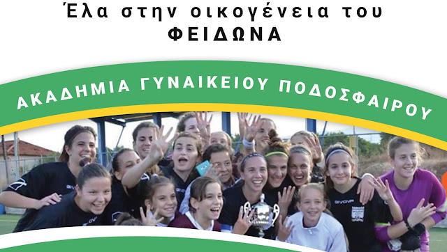 Έναρξη Ακαδημίας Γυναικείου Ποδοσφαίρου από τον Φείδωνα Άργους
