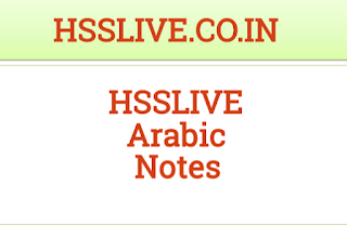 Hsslive Plus Two(+2) Arabic Notes & Plus One (+1) Arabic Notes PDF Download