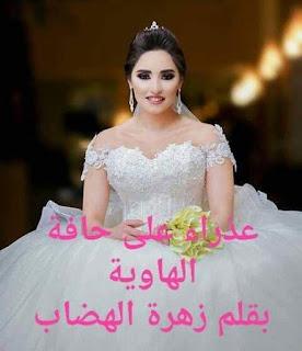رواية عذراء علي حافة الهاويه الفصل السادس عشر