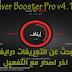 عملاق البحث عن التعريفات Driver Booster Pro v4.4 اخر اصدار مع التفعيل