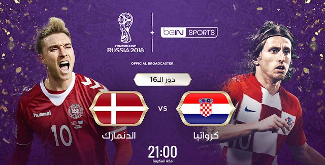 كورة لايف مشاهدة بث مباشر مباراة كرواتيا والدنمارك اليوم في دور الـ 16 من بطولة كأس العالم 2018 اون لاين بدون تقطيع