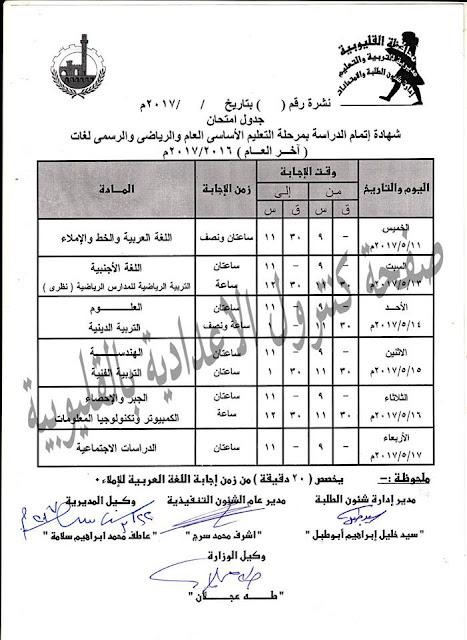 جدول امتحانات الصف السادس الابتدائى محافظة القليوبية الترم الثانى 2017