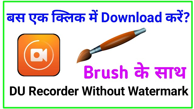 Du Recorder Without Watermark - Best Screen Recorder for Android