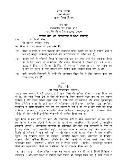 Education-Scheme-in-Rural-Areas