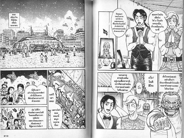Karakuri Circus - หน้า 104