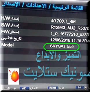 احدث ملف قنوات SKY SAT 555 HD  محدث دائما بكل جديد