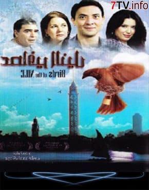 مشاهدة فيلم عصافير النيل كامل بجودة عالية