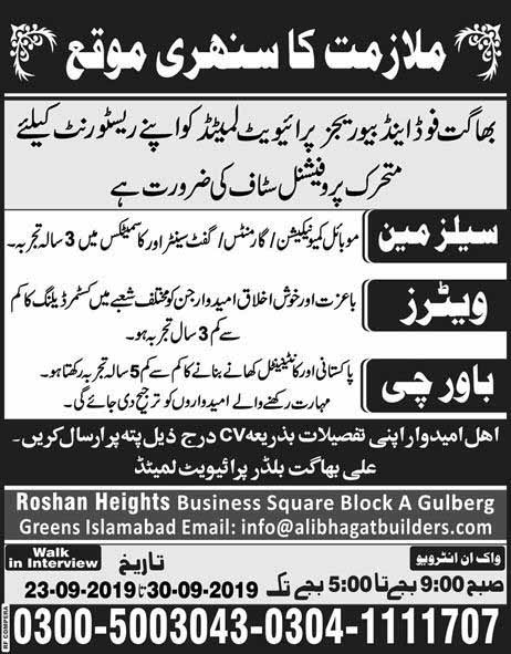 Jobs in Bhagat Food and Beerus Private Limited