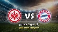 نتيجة مباراة بايرن ميونخ وآينتراخت فرانكفورت اليوم الاربعاء بتاريخ 10-06-2020 كأس ألمانيا