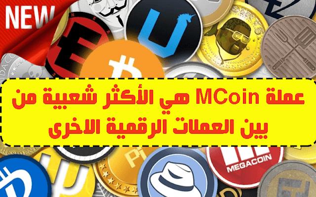 عملة MCoin هي الأكثر شعبية من بين العملات الرقمية الاخرى وهذا هو السبب..