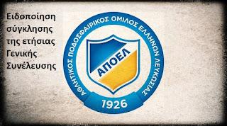 Σωματείο ΑΠΟΕΛ: Σύγκλησης ετήσιας Γενικής Συνέλευσης