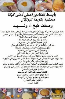 Halawiat om walid makteba 2020 4