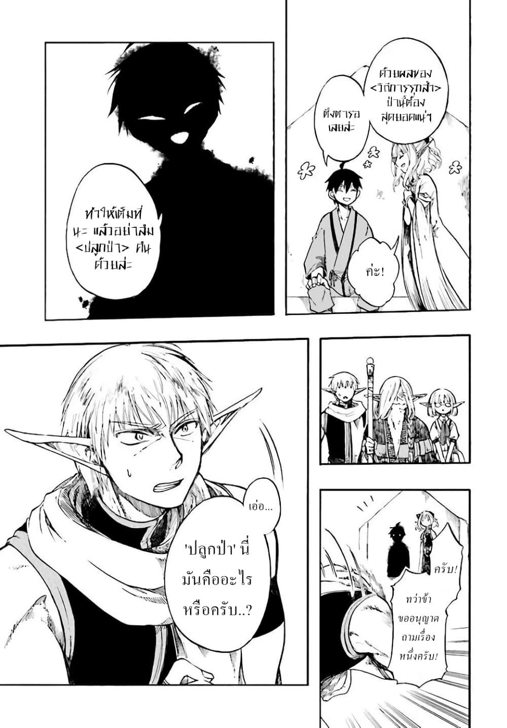 อ่านการ์ตูน Isekai Apocalypse MYNOGHRA ~The Conquest of the World Starts With the Civilization of Ruin~ ตอนที่ 4 หน้าที่ 19