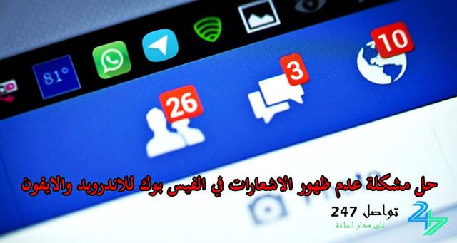 حل مشكلة عدم ظهور الاشعارات في الفيس بوك