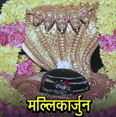 Story of Mallikarjuna-Jyotirlinga
