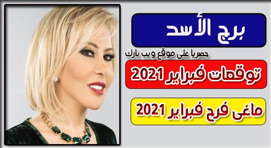 توقعات ماغى فرح  برج الأسد فى شهر فبراير / شباط 2021 | الحب والعمل برج الأسد فبراير 2021