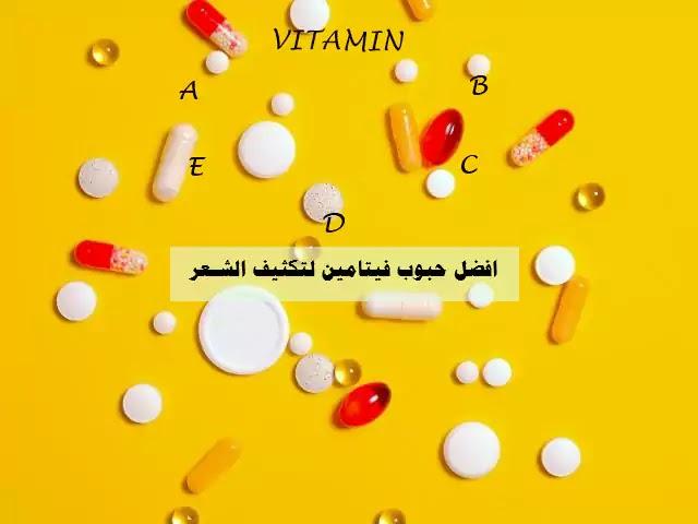حبوب فيتامين للشعر