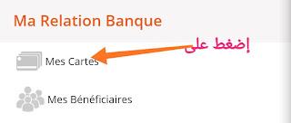 تفعيل مخصصة التجارة الإلكترونية (dotation E-commerce) من تطبيق Cih mobile لبنك CIH BANK لتفعيل البايبال paypal والشراء من الإنترنت