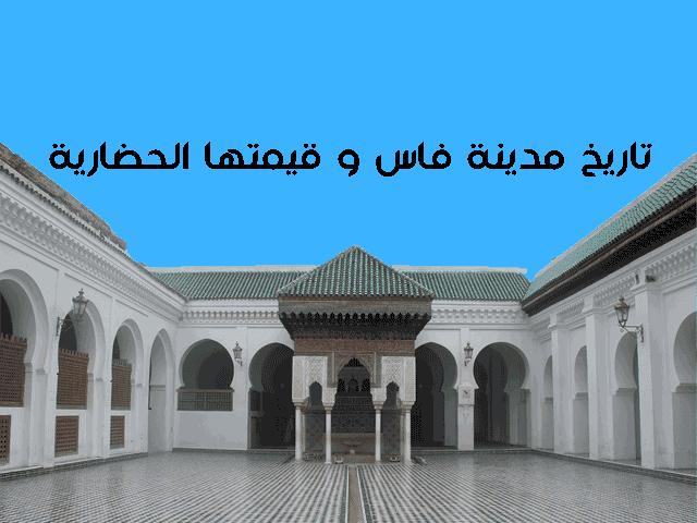 تاريخ بناء جامع القرويين و أدواره