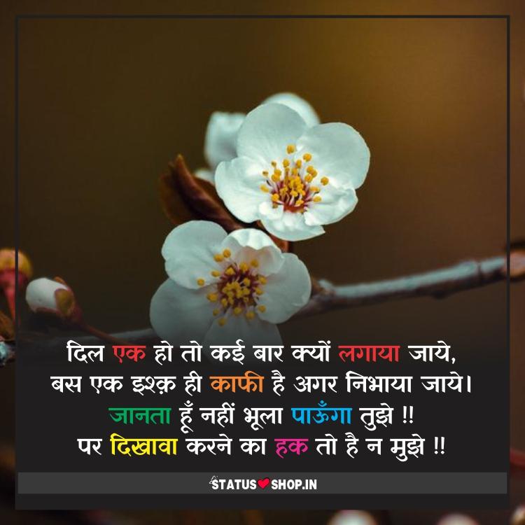 Best-Trust-Shayari