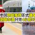 中国京哈高铁正式通车,北京到哈尔滨只需4小时52分钟!