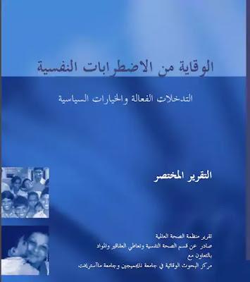 كتاب الوقاية من الاضطرابات النفسية  pdf