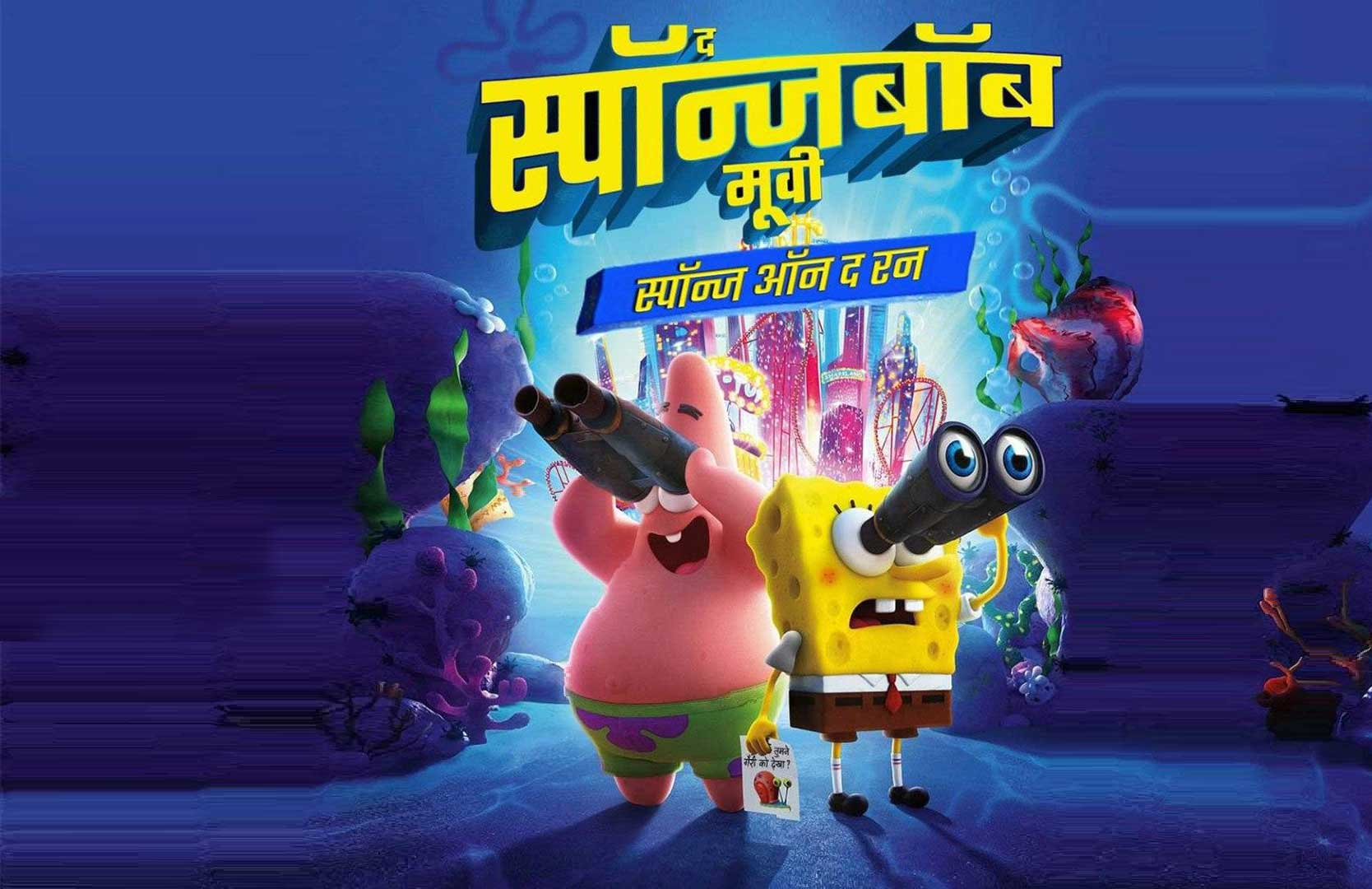 The SpongeBob Movie 2020 Netflix Hindi Dubbed