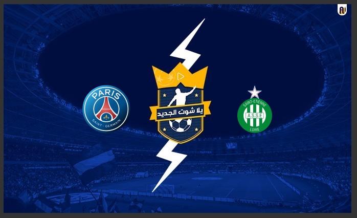 مشاهدة مباراة باريس سان جيرمان وسانت اتيان
